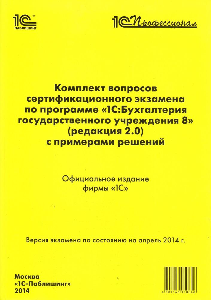 Комплект вопросов сертификационного экзамена по программе «1С:Бухгалтерия государственного учреждения» (ред. 2.0) с примерами решений